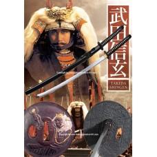 Tekeda Shingen